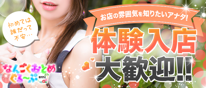 なんごくおとめぐる~ぷの体験入店求人画像