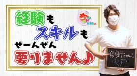 奈良市ちゃんこの求人動画
