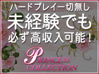 PRINCESS COLLECTIONで働くメリット1