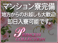 PRINCESS COLLECTIONで働くメリット3
