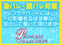 PRINCESS COLLECTIONで働くメリット2