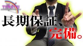 TENKYU -天弓-の求人動画