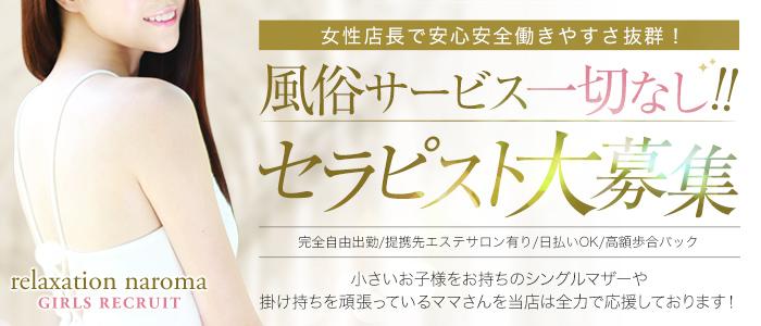 naroma miyazakiの求人画像