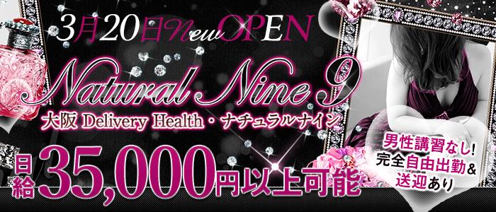 Natural Nine 大阪店