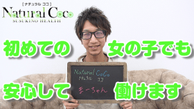 Natural CoCoの求人動画