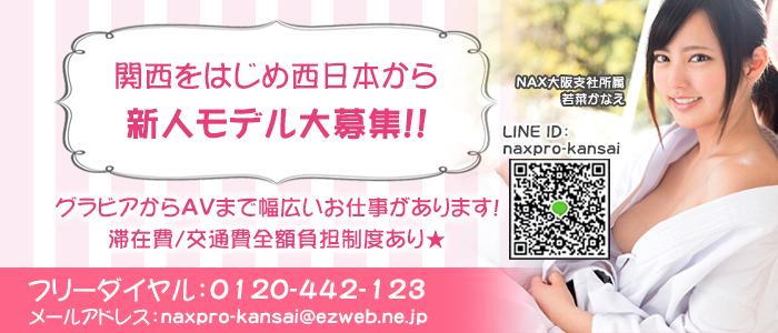 株式会社NewActorExperience 大阪支社