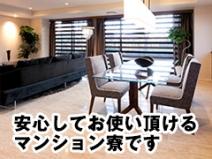 株式会社NewActorExperience名古屋支社の寮画像1