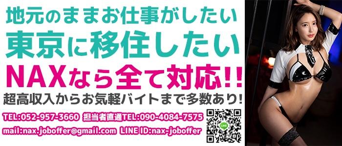株式会社NewActorExperience名古屋支社の出稼ぎ求人画像