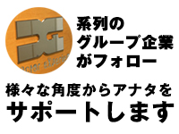株式会社NewActorExperience名古屋支社で働くメリット4