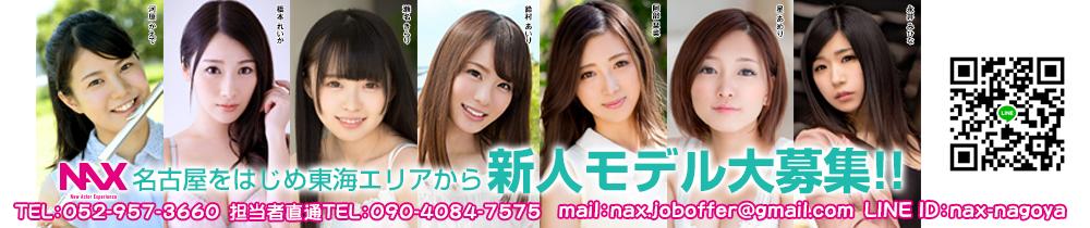 株式会社NewActorExperience名古屋支社の求人画像