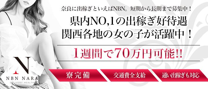 NBN奈良の求人情報