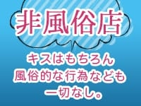 添い寝専門店 ねむり姫 新宿店