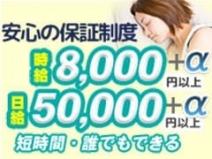 新宿で人気の添い寝専門店!確実に稼げます!