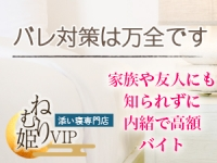 ねむり姫VIPで働くメリット8