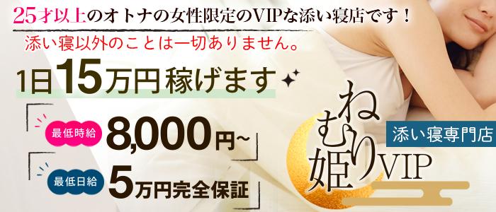 ねむり姫VIPの体験入店求人画像