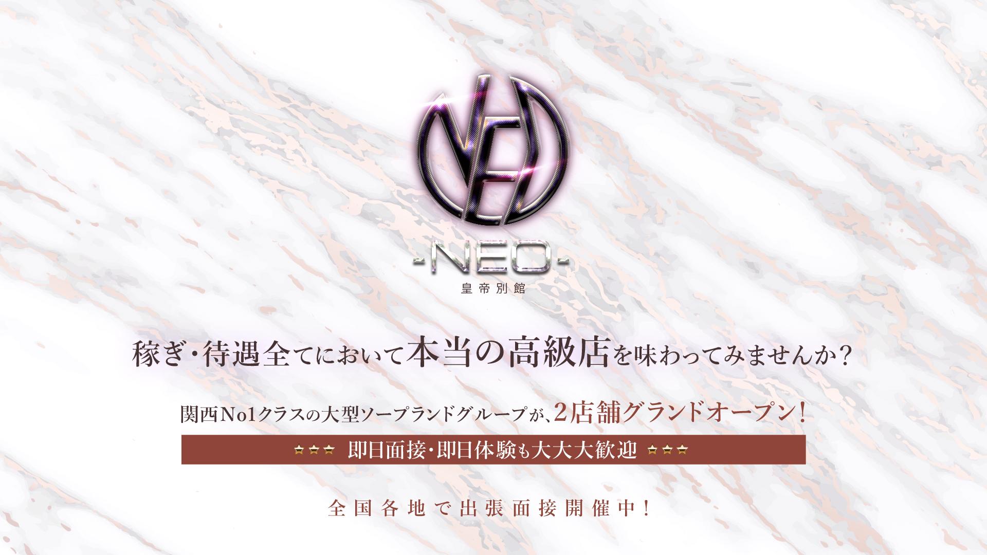-NEO-皇帝別館の求人画像