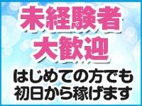 人妻ネットワーク 春日部~岩槻編で働くメリット4