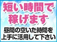 人妻ネットワーク 春日部~岩槻編で働くメリット5