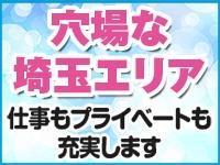 人妻ネットワーク 春日部~岩槻編で働くメリット8