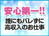 人妻ネットワーク 春日部~岩槻編で働くメリット9