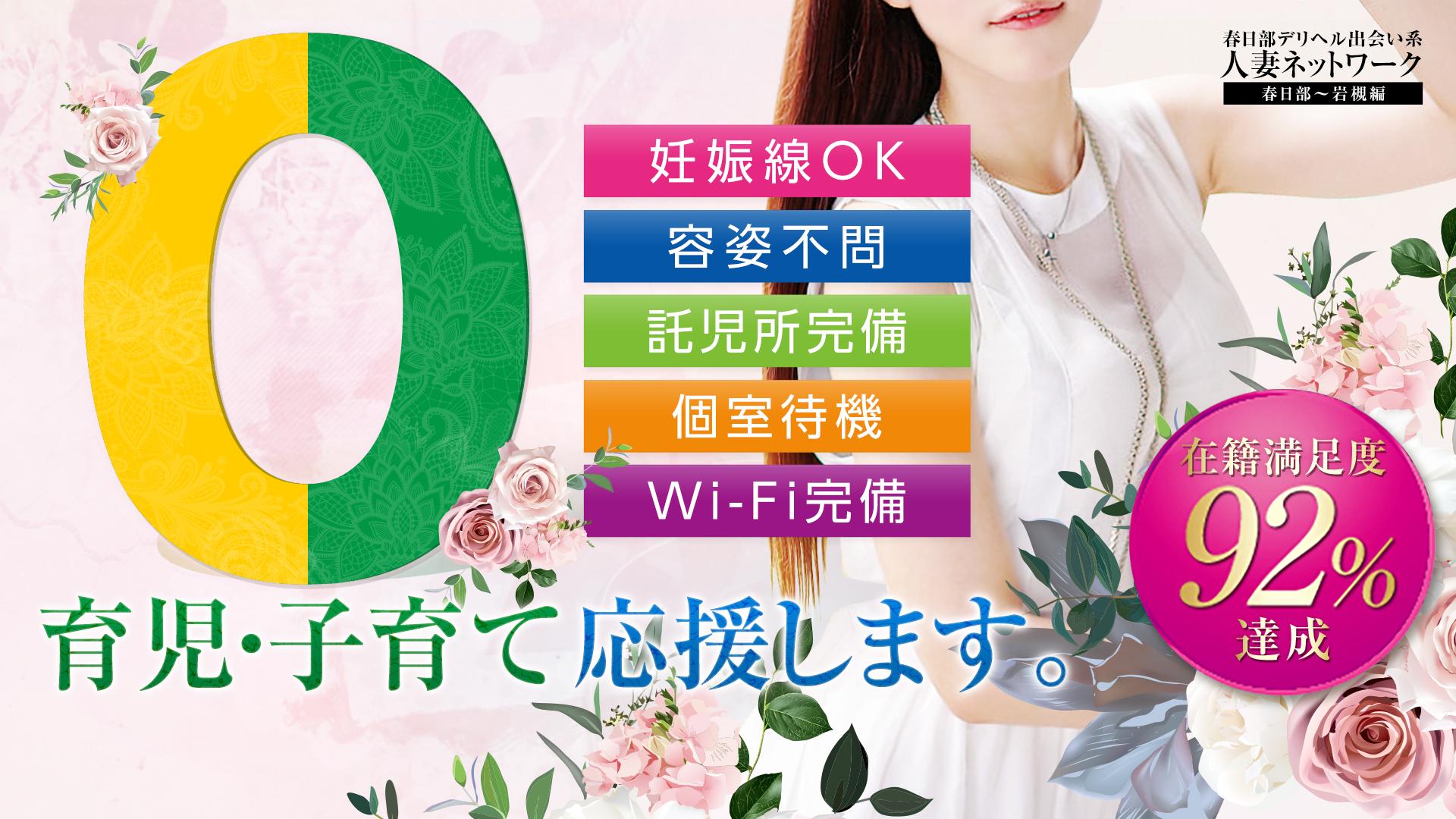 人妻ネットワーク 春日部~岩槻編の求人画像