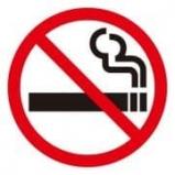 完全分煙!