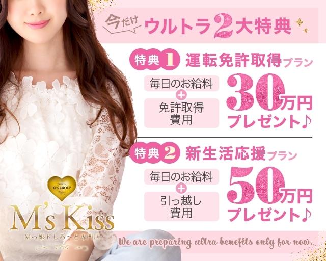 イエスグループ福岡 M's Kissの求人画像