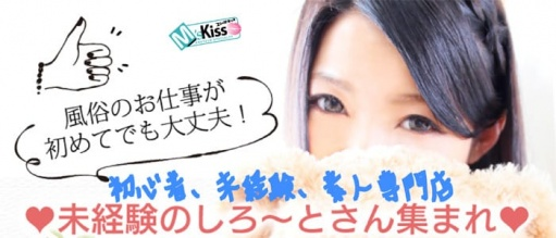 M's Kiss(YESグループ)