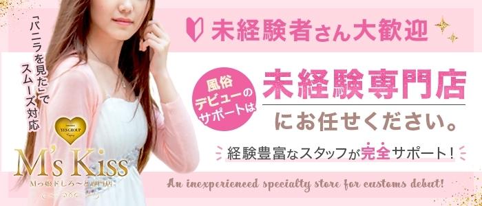 イエスグループ福岡 M's Kissの未経験求人画像