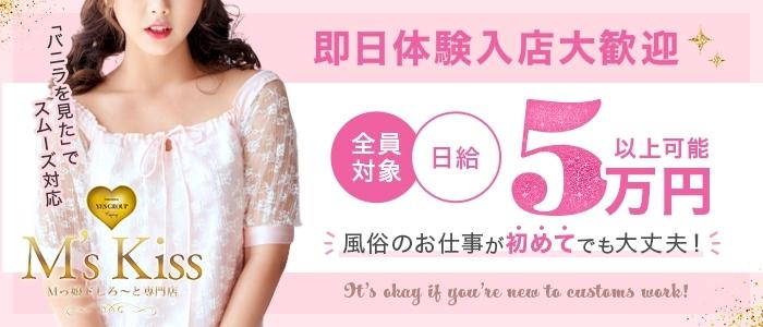 イエスグループ福岡 M's Kissの体験入店求人画像