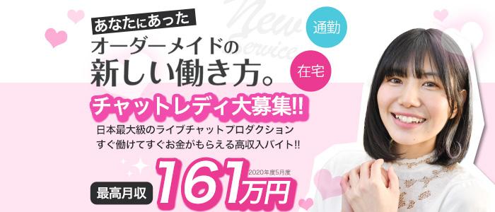 ニューステージグループ長崎店の求人画像