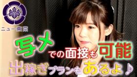 ニュー東京ソープランドの求人動画