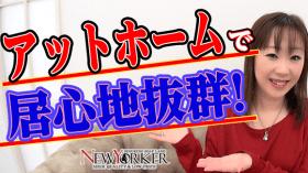ニューヨーカーの求人動画