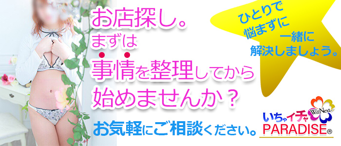 いちゃいちゃパラダイス(岡山店)の求人画像