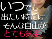 いちゃいちゃパラダイス(岡山店)で働くメリット1