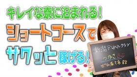 新潟デリヘル倶楽部のバニキシャ(女の子)動画