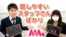 AAA+(トリプルエープラス)の求人動画