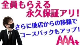 AAA+(トリプルエープラス)のスタッフによるお仕事紹介動画
