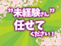 静岡♂風俗の神様 静岡店(LINE GROUP)で働くメリット3