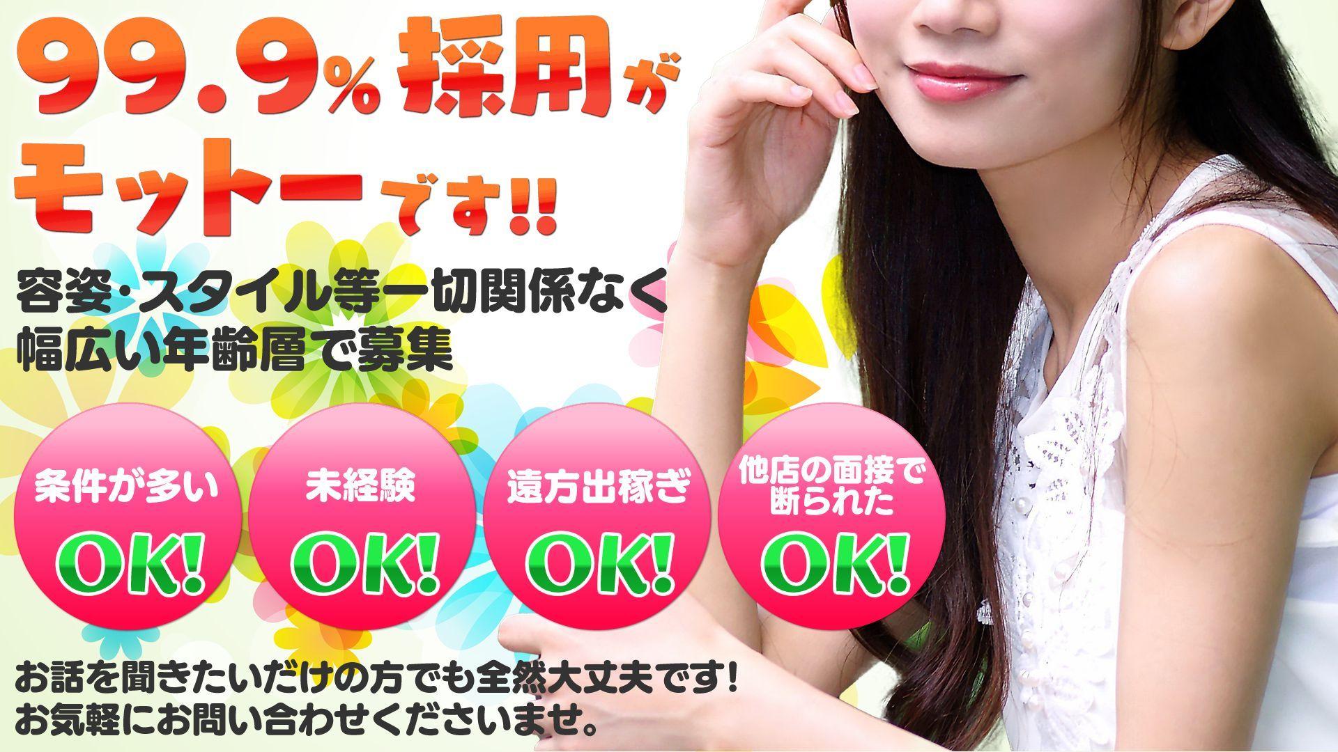 静岡♂風俗の神様 静岡店(LINE GROUP)の求人画像