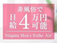 Niigata Men's Esthe Airで働くメリット2