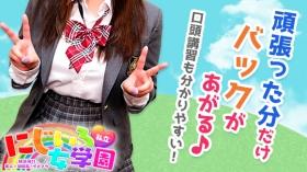 私立にじいろ女学園~横浜校~の求人動画