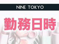 NINE TOKYOで働くメリット2
