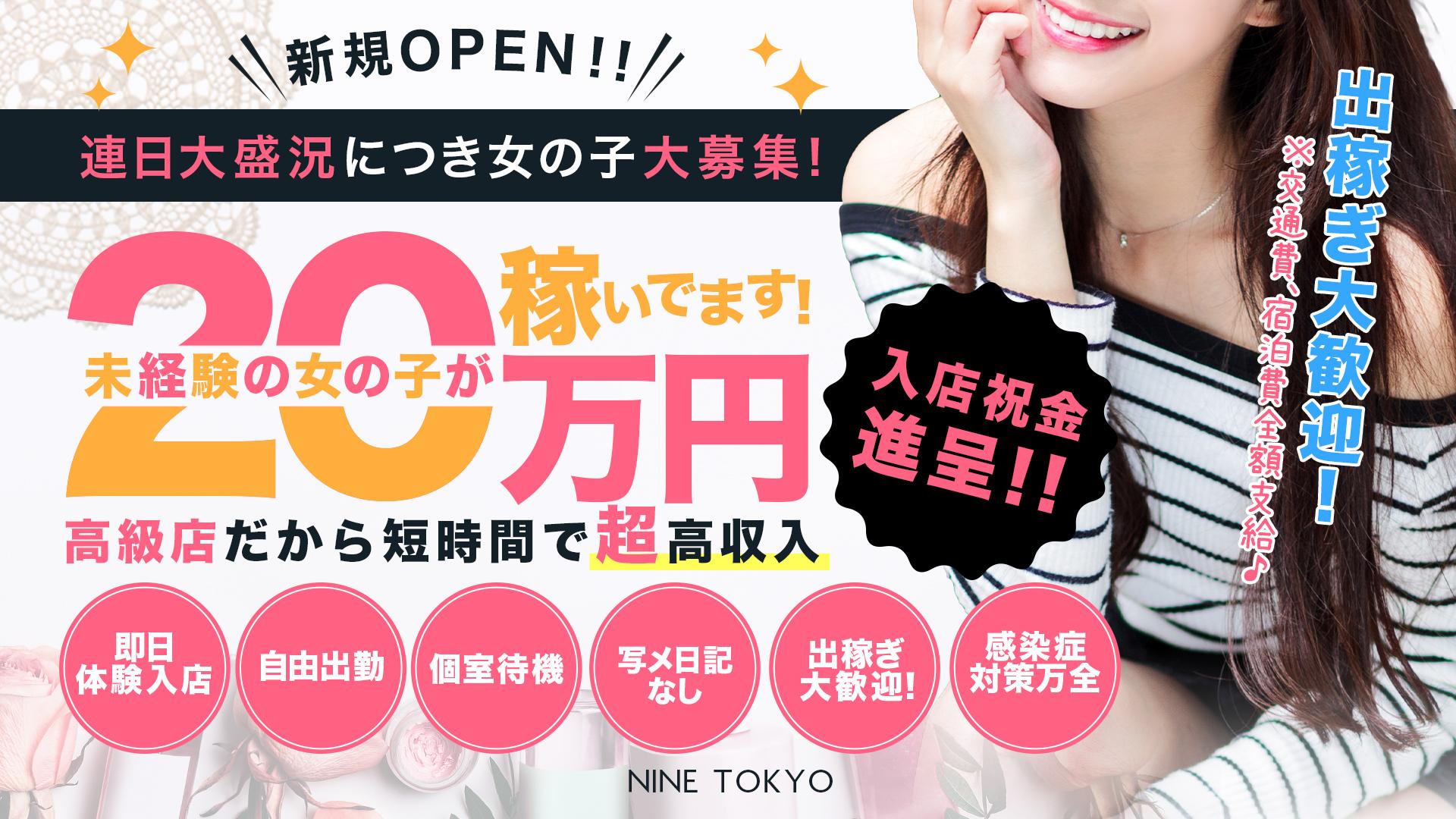 NINE TOKYOの求人画像