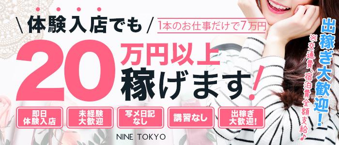 NINE TOKYOの体験入店求人画像