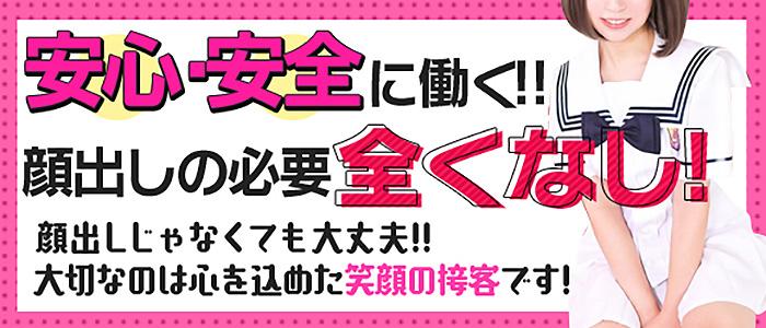体験入店・秋葉原コスプレ学園in西川口