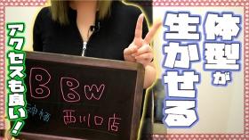 BBW 西川口店の求人動画