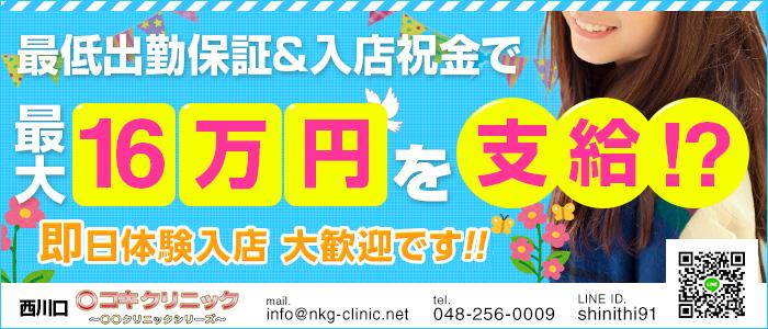 体験入店・○コキ クリニック