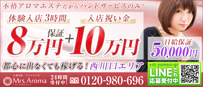 体験入店・西川口ミセスアロマ
