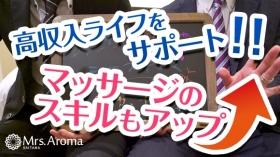 西川口ミセスアロマの求人動画